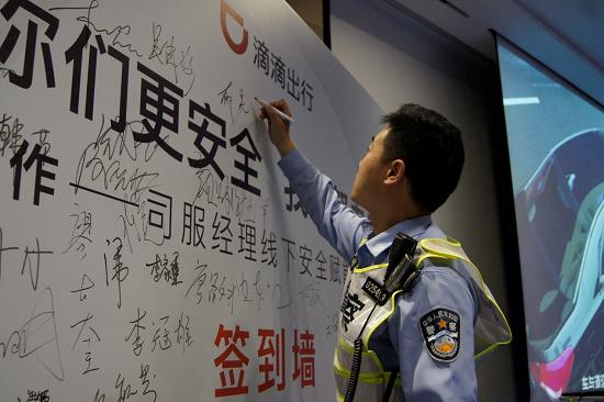 图:郁警官给滴滴员工、司机以双方子女展开亲子安全教育。