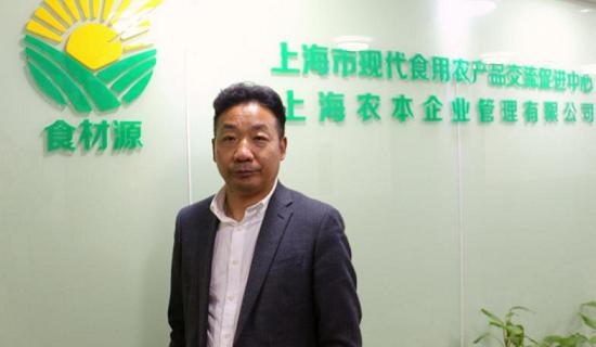 图:上农交中心主任杨中华。