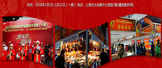 图:热闹的春节年货展。