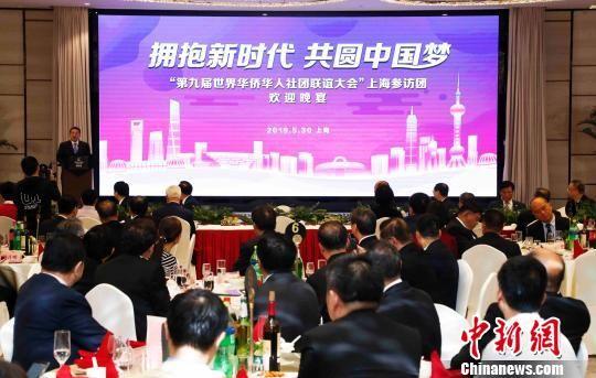 中共上海市委统战部、上海市归国华侨联合会举办欢迎晚宴欢迎第九届世界华侨华人社团联谊大会上海参访团。 汤彦俊 摄