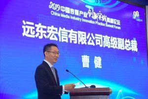 远东宏信高级副总裁曹健先生致开幕词