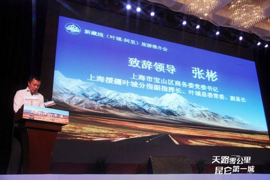 """以路为""""媒"""" 叶城阿里携手推动新藏线""""特种旅游""""发展"""