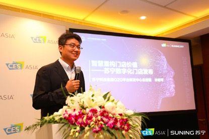 苏宁O2O平台研发中心总经理许宏平发布苏宁数字化门店