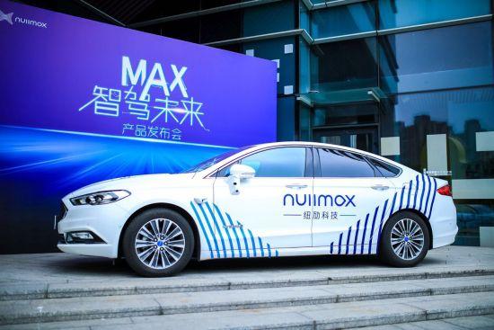 Nullmax展示装载了MAX方案的自动驾驶车辆