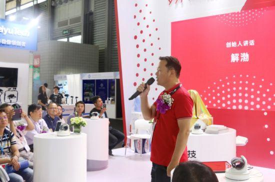 图:太一科技公司创始人解渤台上发言。