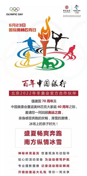 國際奧林匹克日體驗升級,隨中國銀行一起奔跑,一起上冰雪