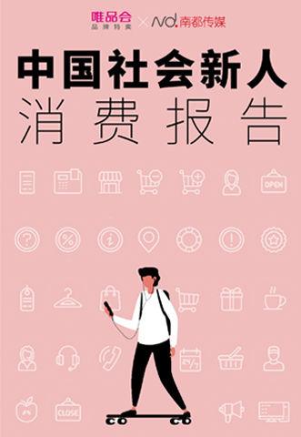 """唯品會首發《中國社會新人消費報告》:90后""""鉆研型消費""""當道"""
