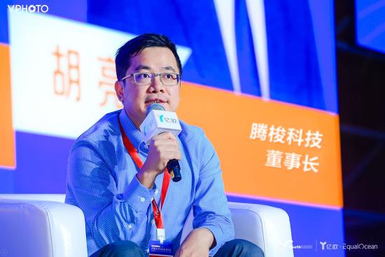腾梭应邀出席2019全球新经济年会·金融科技峰会