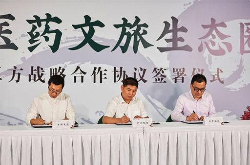 """传承千年中医药文化 三方合力打造""""道地生态圈"""""""