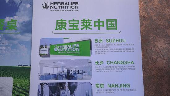 康宝莱助推天然健康产品行业国际化发展