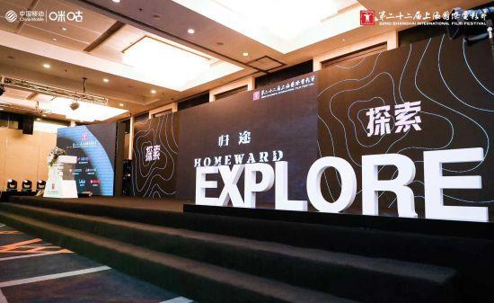 上海国际电影节首个短视频单元正式起航。 /官方供图