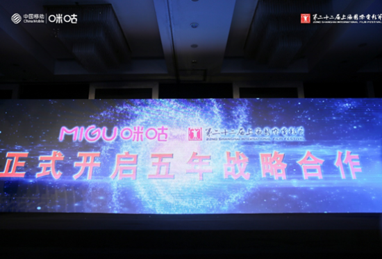 中国移动咪咕与上海国际电影节开启五年战略合作。 /官方供图