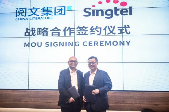 閱文集團與新加坡電信建立戰略合作 全面布局東南亞市場
