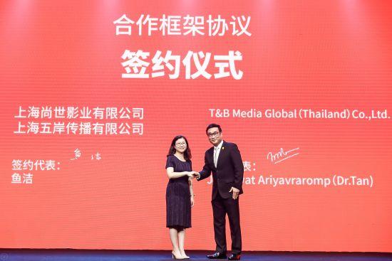 尚世影业、五岸传播与泰国T&B国际传媒公司还签署了合作框架协议