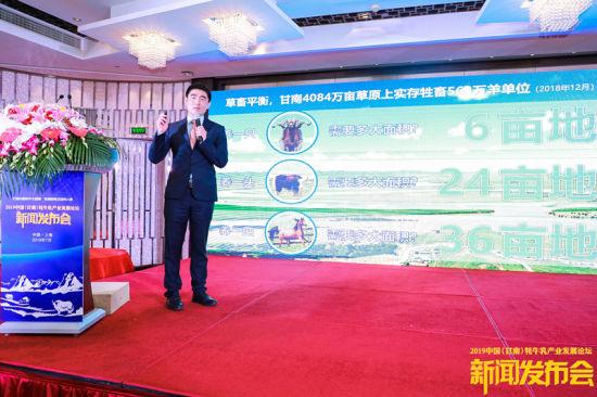 2019中国(甘南)牦牛乳产业发展论坛新闻发布会
