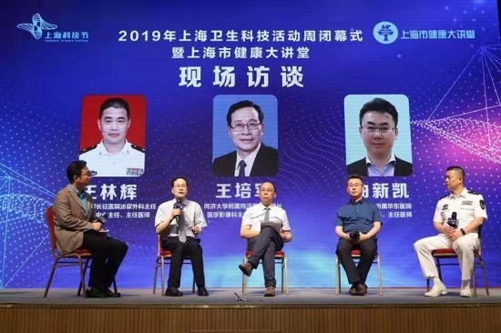 2019年上海卫生科技活动周闭幕 全民参与创新 科