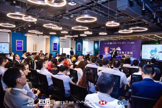 Distrii办伴携手新加坡经济发展局 助推中国科技企