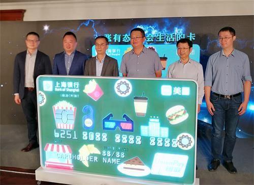 上海银行和美团的领导及嘉宾为联名信用卡揭幕