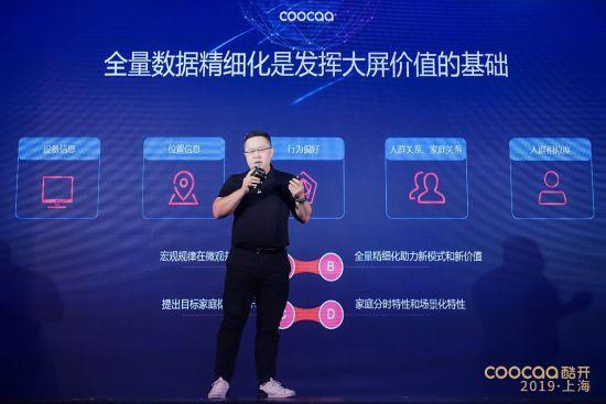 酷开网络领跑OTT智慧营销新生态