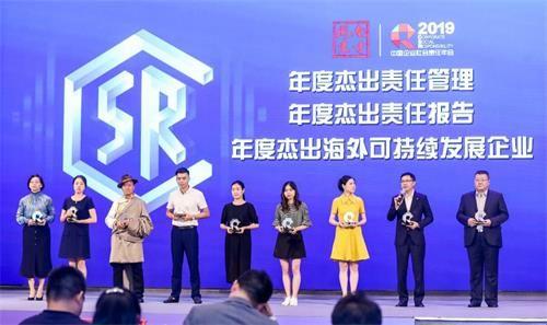 中化国际公司代表领奖并发言