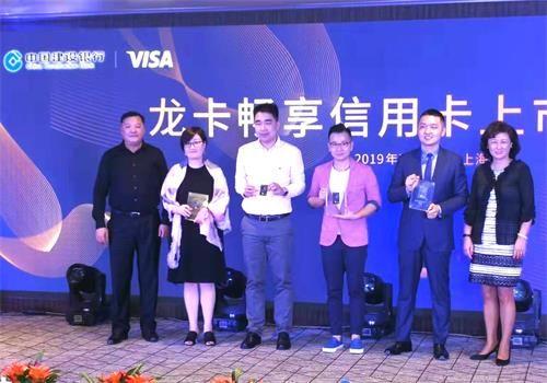 建行和VISA的嘉宾为龙卡畅享信用卡首批用户颁卡(记者 姜煜 摄)
