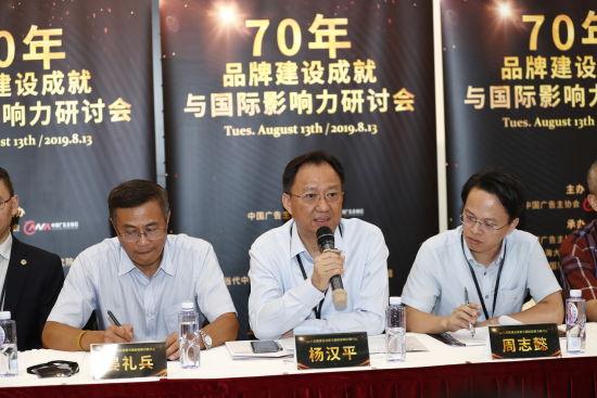 70年品牌建设成就与国际影响力研讨会在上海成功