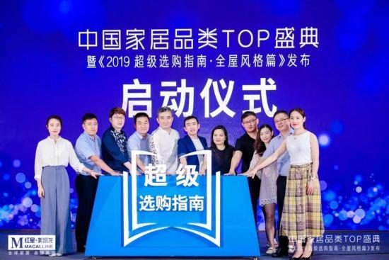 图:中国家居品类TOP盛典暨《2019超级选购指南・全屋风格篇》发布启动仪式。