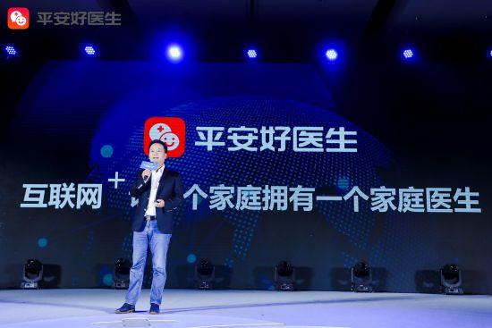 图:平安好医生董事长兼CEO王涛在台上讲述平台发展历程。