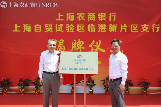 上海农商银行上海自贸试验区临港新片区支行获批并揭牌