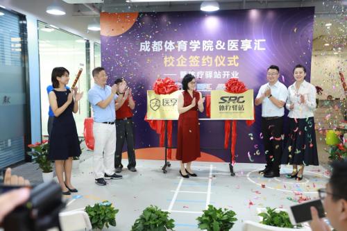 体疗驿站开业揭牌仪式圆满成功