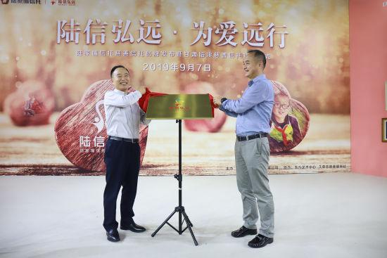 """""""陆信弘远""""慈善品牌在上海东方艺术中心揭晓。 /官方供图"""