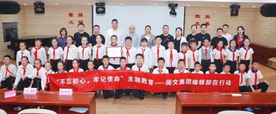 阅文向中国工农红军延安红二十六军红军小学捐赠图书仪式合影