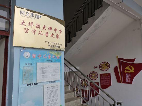 """云南省大坪镇大坪中学""""留守儿童之家""""。 /阅文集团 供图"""