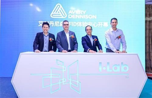 艾利丹尼森在华首个 I.Lab体验中心揭幕
