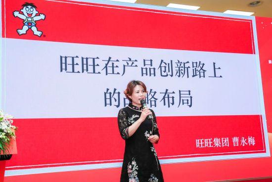 旺旺集团生产研发群总处长曹永梅分享《旺旺在产品创新路上的战略布局》