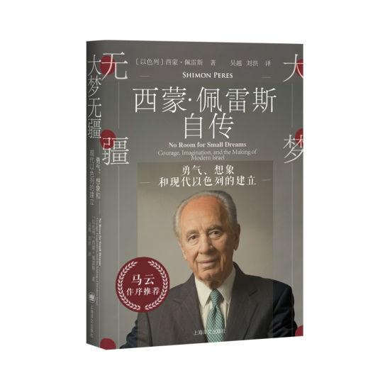 《大梦无疆:勇气、想象和现代以色列的建立》中文版。 /官方供图