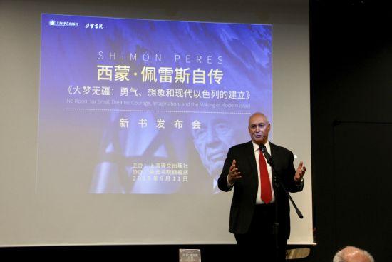 《大梦无疆:勇气、想象和现代以色列的建立》中文版新书发布会。 /官方供图