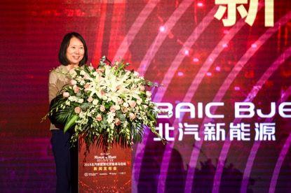 北汽新能源公关总监兼品牌与公共关系部部长王刘芳