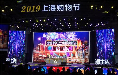 2019上海购物节开幕式