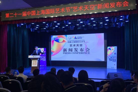 """第二十一届中国上海国际艺术节""""艺术天空""""系列演出新闻发布会23日在沪召开。 /官方供图"""