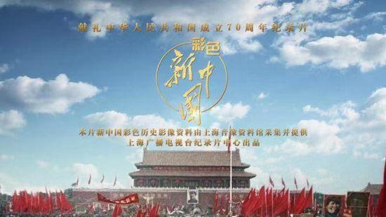 《彩色新中国》。 /官方供图