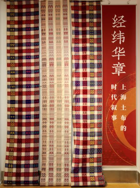 崇明百字(子)布 海上风博物馆藏 /官方供图