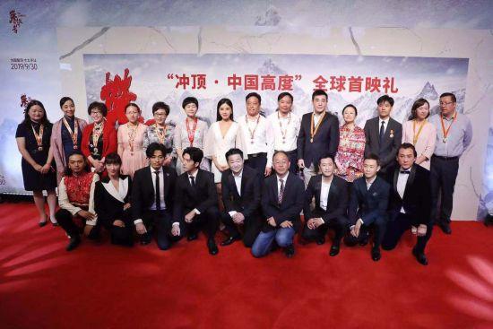 """电影《攀登者》""""冲顶・中国高度""""全球首映礼。 /张亨伟 摄"""