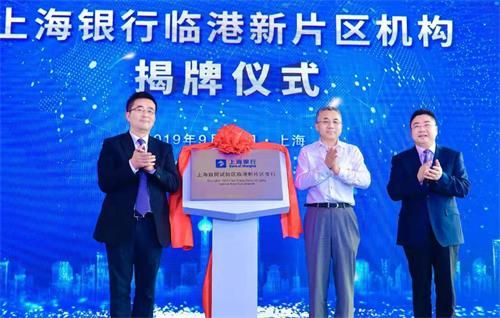 上海银行自贸试验区临港新片区支行揭牌