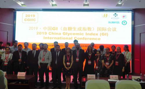 (2019中国中国GI国际会议现场)