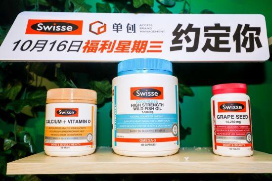 Swisse牵手单创 实现年轻人健康养生的新零售共赢