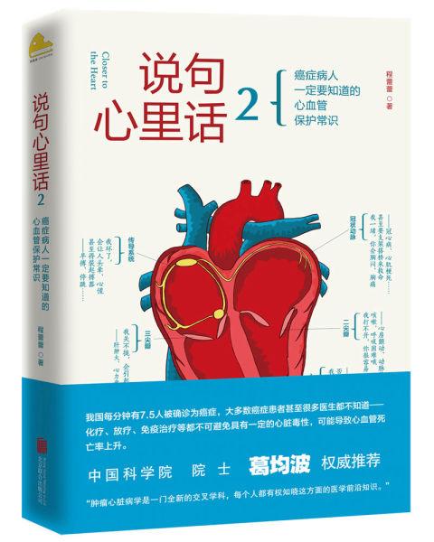 《说句心里话2》首发 专家生动科普肿瘤心脏病学