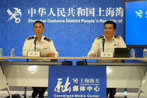 上海海关举行媒体通气会