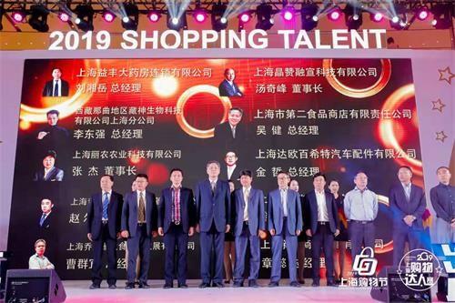 上海商业优秀创业企业家获表彰