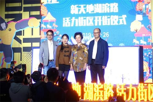市商务委副主任刘敏(右2)等嘉宾为湖滨路活力街区开街